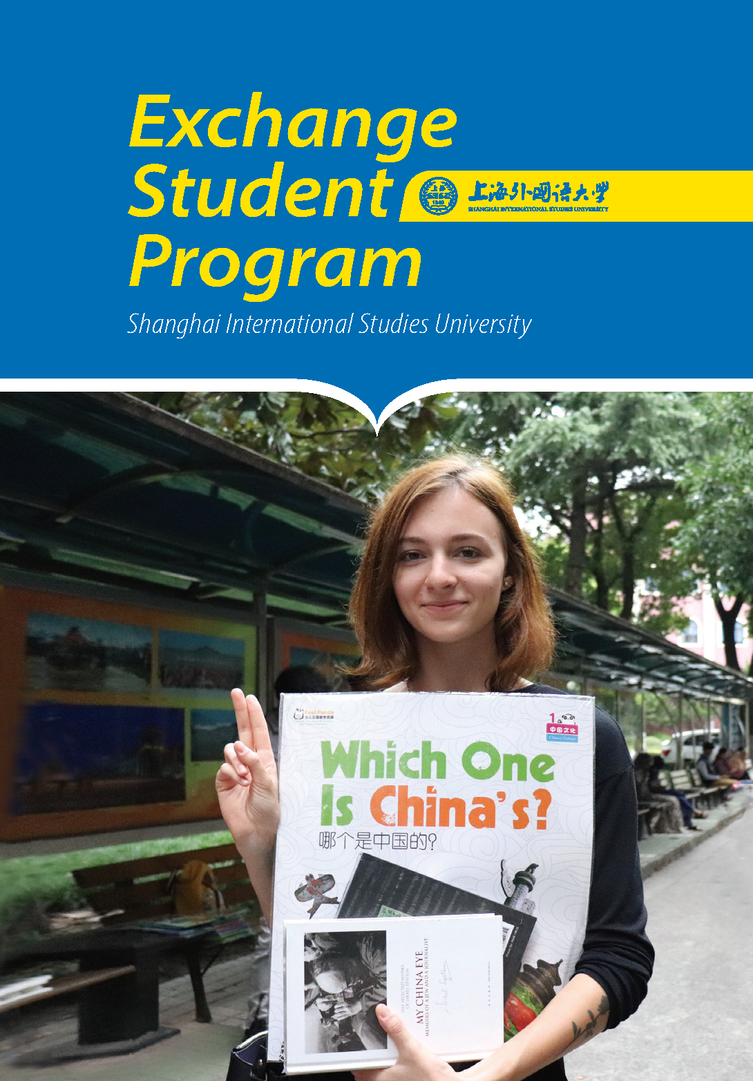 【SISU】Exchange Program-Brochure_页面_1